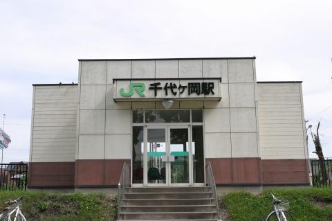 千代ヶ岡駅